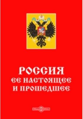 Россия. Ее настоящее и прошедшее