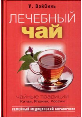 Лечебный чай : Семейный медицинский справочник