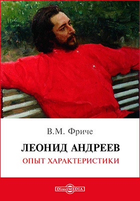 Леонид Андреев : опыт характеристики
