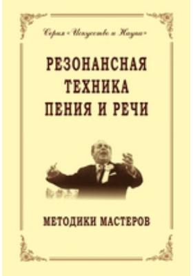 Резонансная техника пения и речи : Методики мастеров. Сольное, хоровое пение, сценическая речь: методические рекомендации