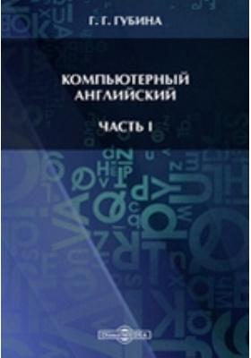 Компьютерный английский: учебное пособие, Ч. I. Computer English