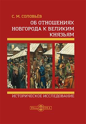 Об отношениях Новгорода к великим князьям : историческое исследование: монография
