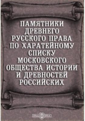 Памятники древнего русского права по харатейному списку Московского общества истории и древностей российских