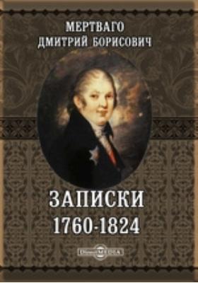 Записки 1760-1824: документально-художественная