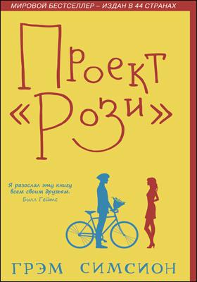 Проект «Рози»: художественная литература