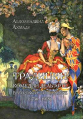 Традиции комедии дель арте в русской литературе (1750–1938): исследование