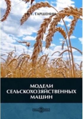 Модели сельскохозяйственных машин