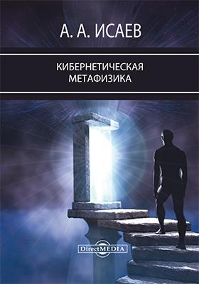 Кибернетическая метафизика: монография