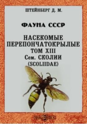 Фауна СССР. Насекомые перепончатокрылые Сколии (Scoliidae). Т. XIII. Сем