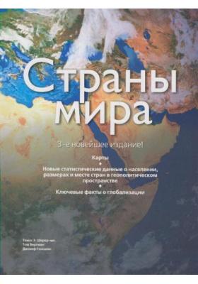 Страны мира : 3-е издание