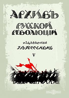 Архив русской революции: публицистика. Т. 5