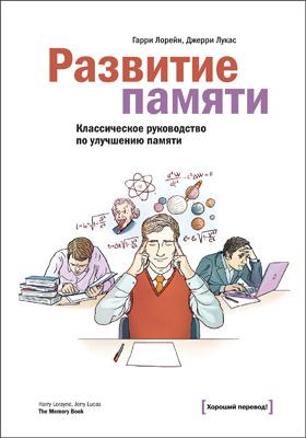 Развитие памяти = The memory book : классическое руководство по улучшению памяти