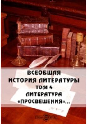 Всеобщая история литературы: научно-популярное издание. Том 4. Литература Просвещения