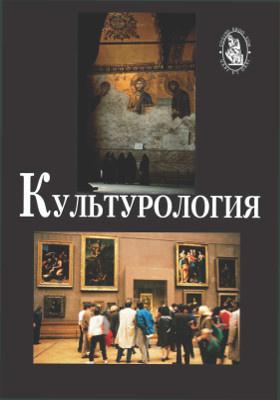 Культурология : теория культуры: учебное пособие