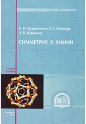 Симметрия в химии: учебное пособие
