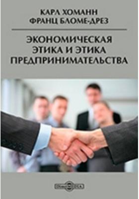 Экономическая этика и этика предпринимательства
