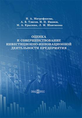 Оценка и совершенствование инвестиционно-инновационной деятельности предприятия: монография