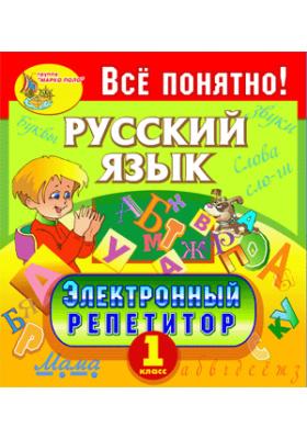 Электронный репетитор. Русский язык. 1 класс