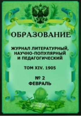 Образование: журнал. 1905. Т. XIV, № 2, Февраль