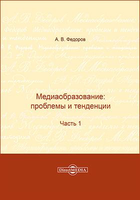Медиаобразование : проблемы и тенденции: сборник статей, Ч. 1