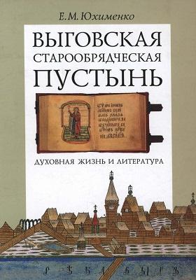 Выговская старообрядческая пустынь : духовная жизнь и литература: монография. Т. 2