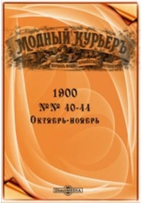 Модный курьер. 1900. №№ 40-44, Октябрь-ноябрь