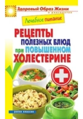 Лечебное питание. Рецепты полезных блюд при повышенном холестерине: научно-популярное издание