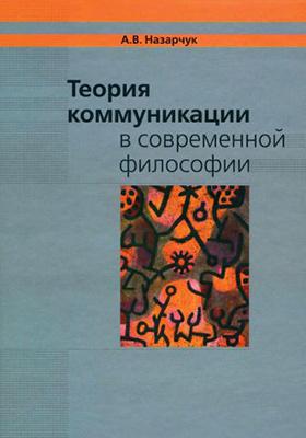 Теория коммуникации в современной философии: учебное пособие