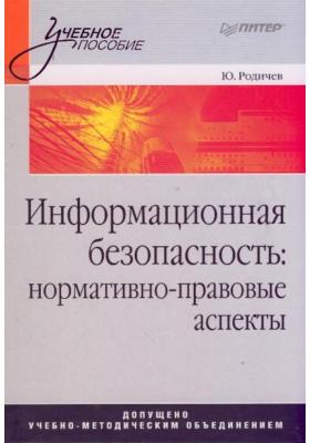 Информационная безопасность: нормативно-правовые аспекты : Учебное пособие