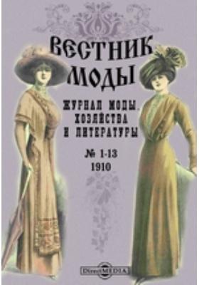 Вестник моды: журнал. 1910. № 1-13