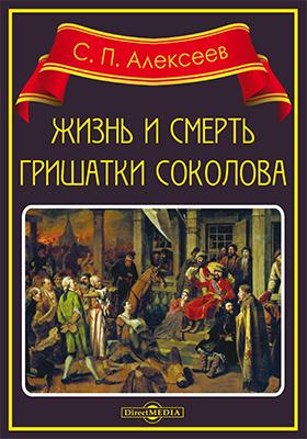 Жизнь и смерть Гришатки Соколова: художественная литература