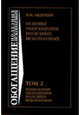 Основы обогащения полезных ископаемых. В двух томах. Т. 2. Учебник для вузов