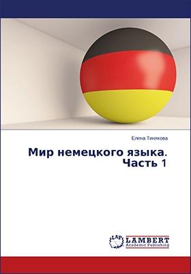 Мир немецкого языка: монография, Ч. 1