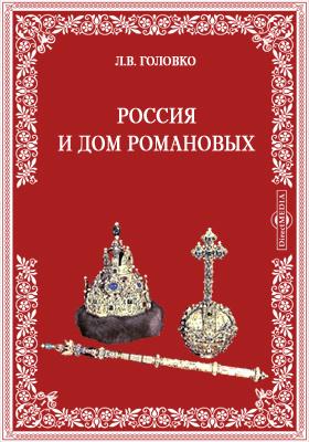 Россия и дом Романовых: к трехсотлетию русского царствующего императорского дома Романовых: публицистика