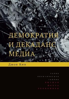 Демократия и декаданс медиа = Democracy and Media decadence: научное издание