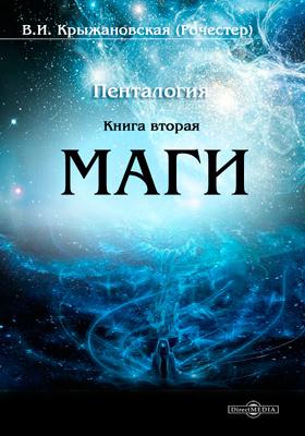 Пенталогия. Кн. 2. Маги