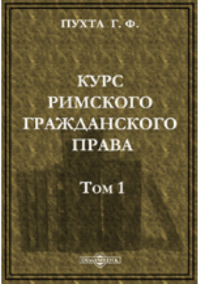 Курс Римского Гражданского права. Т. 1