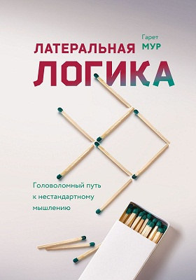Латеральная логика : головоломный путь к нестандартному мышлению: научно-популярное издание
