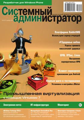 Системный администратор: ежемесячный журнал. 2015. № 12(157)