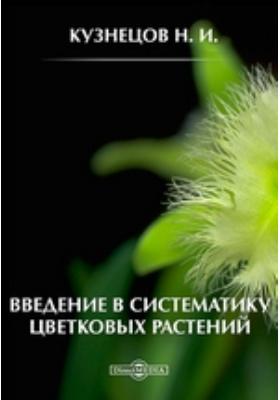 Введение в систематику цветковых растений
