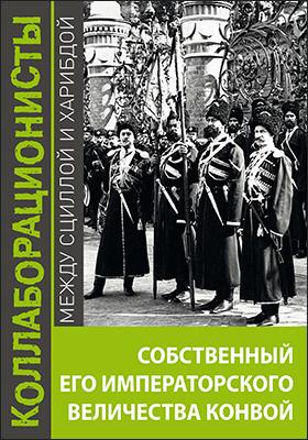 Собственный Его Императорского Величества Конвой: документально-художественная литература