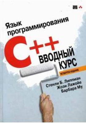Язык программирования C++. Вводный курс = C++ Primer : 4-е издание