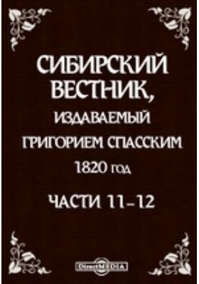 Сибирский вестник: журнал. 1820. Части 11-12