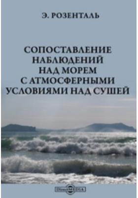 Сопоставление наблюдений над морем с атмосферными условиями над сушей