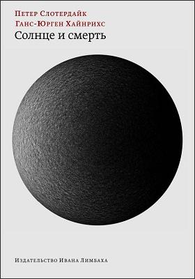 Солнце и смерть : диалогические исследования: научно-популярное издание