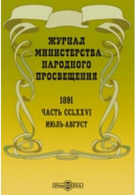Журнал Министерства Народного Просвещения. 1891. Июль-август, Ч. 276
