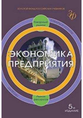 Экономика предприятия: учебник