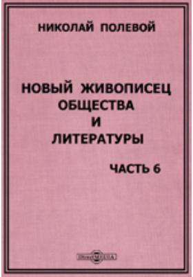 Новый живописец общества и литературы, Ч. 6