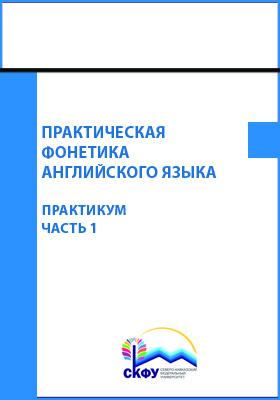 Практическая фонетика английского языка: практикум, Ч. 1