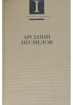 Собрание сочинений в 2 томах. Том I. Стихотворения и поэмы